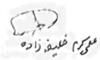 نمونه امضا شاعر دوبیتی سرا